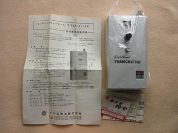 hinode-t-125_p2.jpg