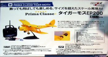 kyosyo-tigermoth_p.jpg